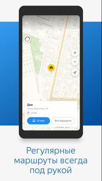 Яндекс.Транспорт скриншот 3