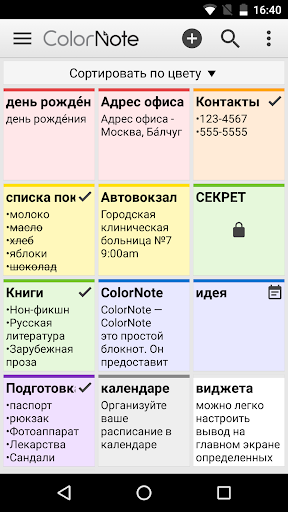 ColorNote скриншот 1