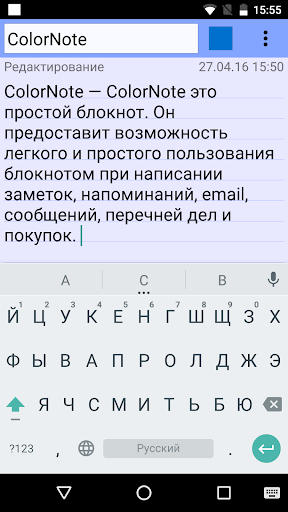 ColorNote скриншот 3