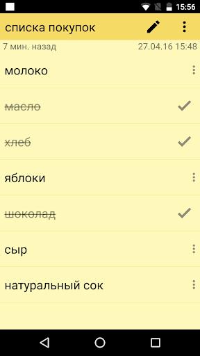 ColorNote скриншот 4