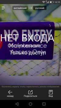 Фото переводчик скриншот 3