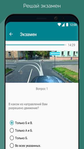 Билеты и экзамен ПДД ГАИ Беларусь скриншот 2