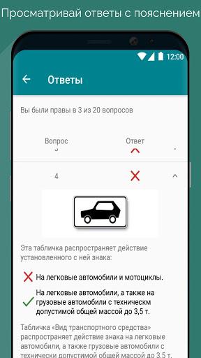 Билеты и экзамен ПДД ГАИ Беларусь скриншот 3