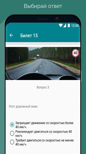 Билеты и экзамен ПДД ГАИ Беларусь скриншот 5