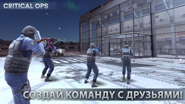 Critical Ops скриншот 1