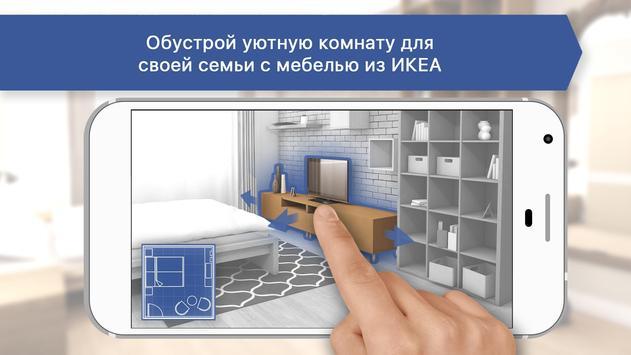 Планировка квартиры и дизайн интерьера для ИКЕА скриншот 1