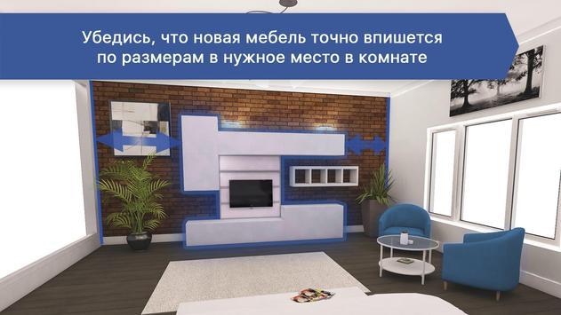 Планировка квартиры и дизайн интерьера для ИКЕА скриншот 2