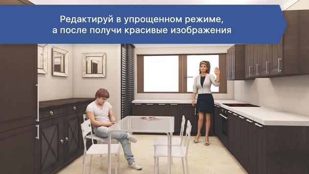 Планировка квартиры и дизайн интерьера для ИКЕА скриншот 3