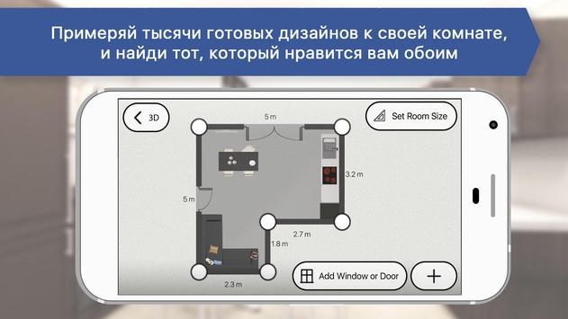 Планировка квартиры и дизайн интерьера для ИКЕА скриншот 4