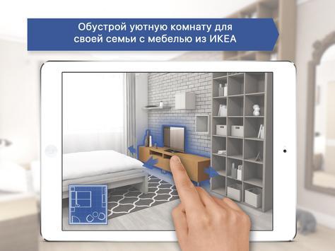 Планировка квартиры и дизайн интерьера для ИКЕА скриншот 5