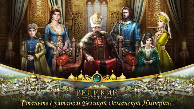 Великий Султан скриншот 2