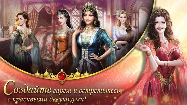 Великий Султан скриншот 3