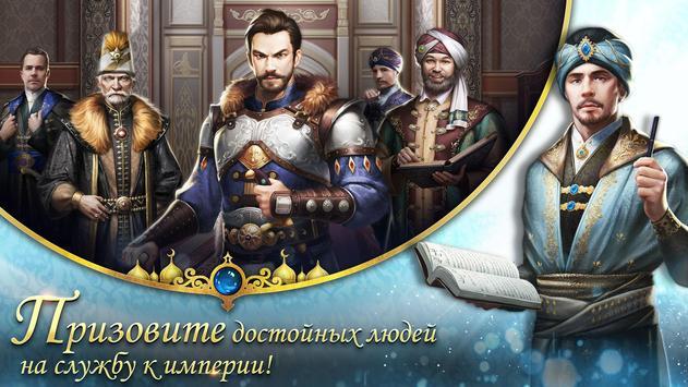 Великий Султан скриншот 4