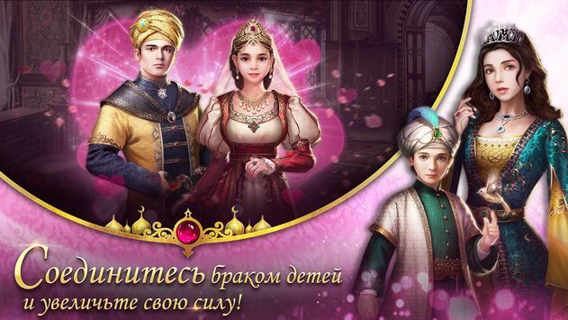 Великий Султан скриншот 5