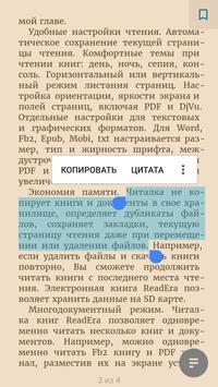 ReadEra скриншот 4