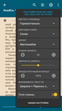ReadEra скриншот 5