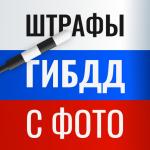 Штрафы ГИБДД с фотографией