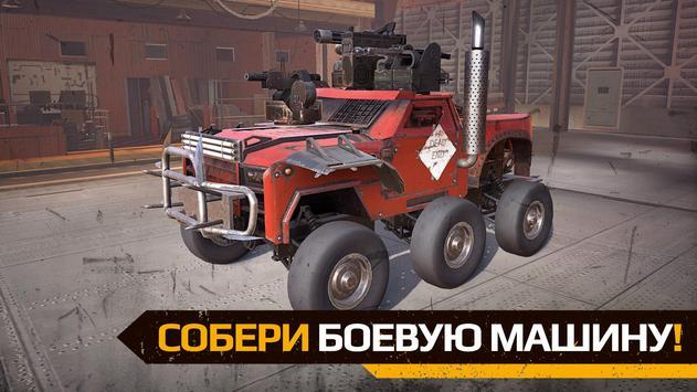 Crossout Mobile скриншот 1