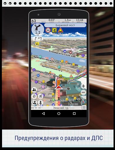 CityGuide скриншот 5