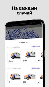 Яндекс.Драйв — каршеринг скриншот 3