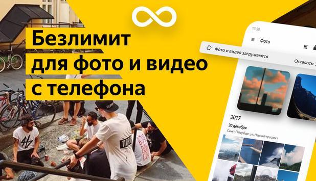 Яндекс.Диск скриншот 1
