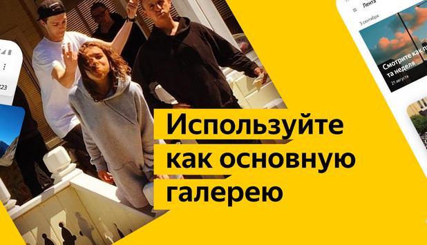 Яндекс.Диск скриншот 2