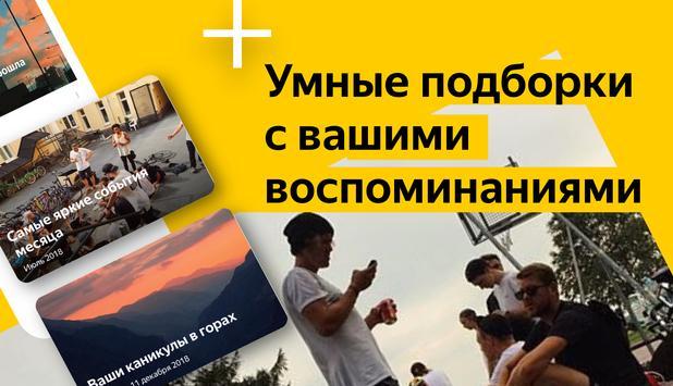 Яндекс.Диск скриншот 3