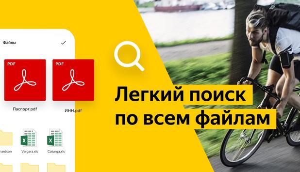 Яндекс.Диск скриншот 4