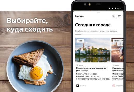 Яндекс.Карты скриншот 1