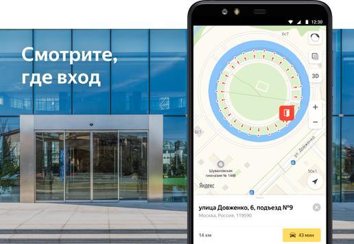 Яндекс.Карты скриншот 4