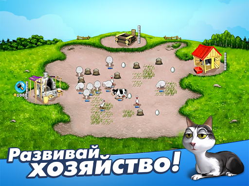 Весёлая ферма Free скриншот 5