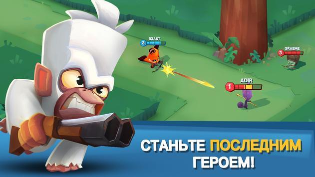 Zooba - Битва животных скриншот 1