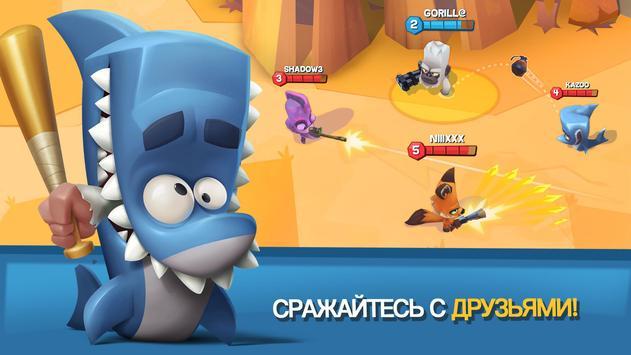 Zooba - Битва животных скриншот 3