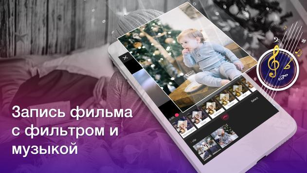 Видеоредактор и Создать Видео из Фото и Музыки скриншот 1