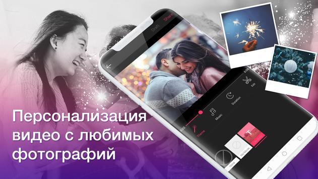 Видеоредактор и Создать Видео из Фото и Музыки скриншот 2