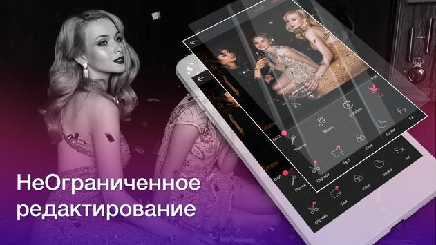 Видеоредактор и Создать Видео из Фото и Музыки скриншот 3