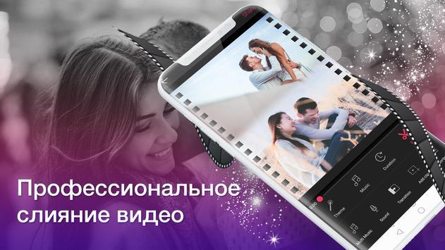 Видеоредактор и Создать Видео из Фото и Музыки скриншот 4