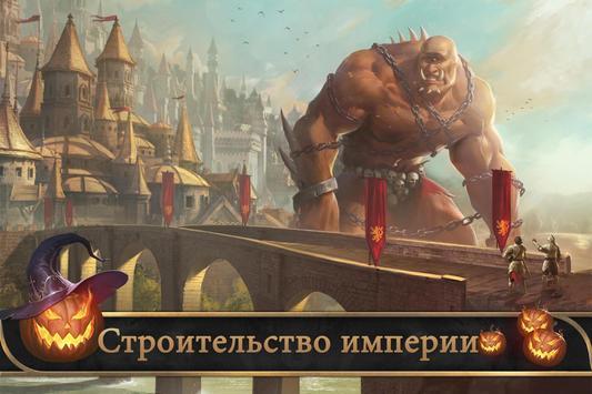 King of Avalon: Господство скриншот 3