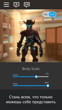 Roblox скриншот 3