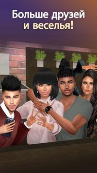 IMVU: 3D Аватар скриншот 5