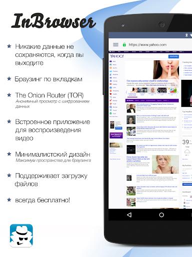 InBrowser - Инкогнито Просмотр скриншот 1