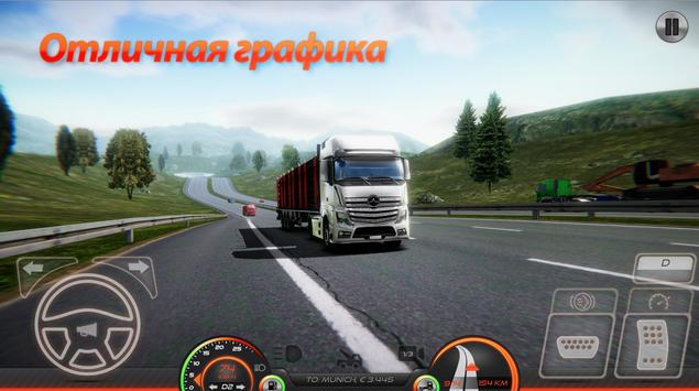 Симулятор грузовика: Европа 2 скриншот 1