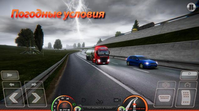 Симулятор грузовика: Европа 2 скриншот 2