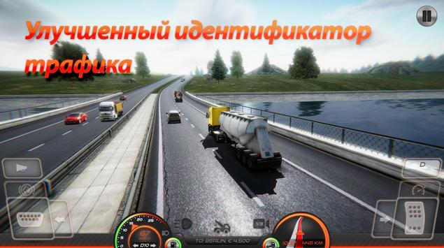 Симулятор грузовика: Европа 2 скриншот 3