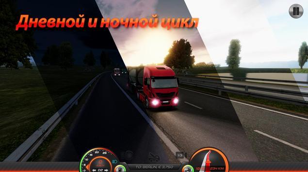 Симулятор грузовика: Европа 2 скриншот 4