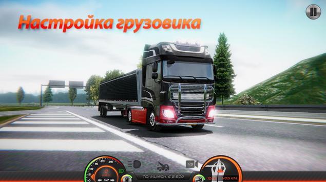 Симулятор грузовика: Европа 2 скриншот 5