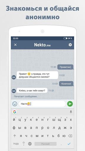 Анонимный чат NektoMe скриншот 2