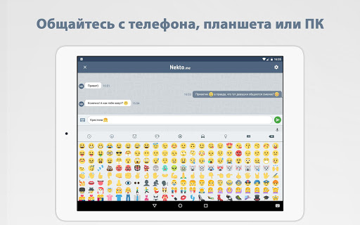 Анонимный чат NektoMe скриншот 4