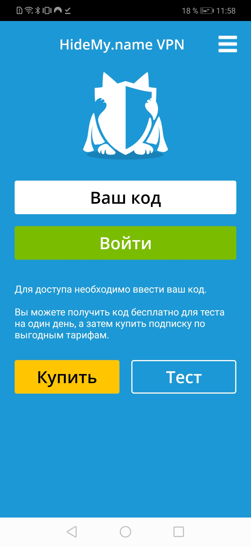 HideMy.name VPN скриншот 1