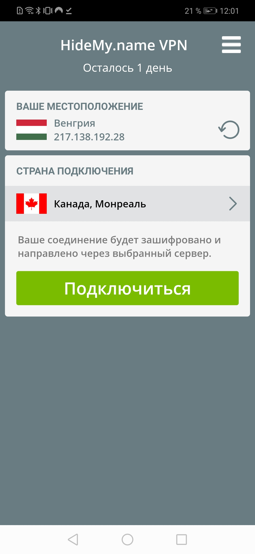 HideMy.name VPN скриншот 2